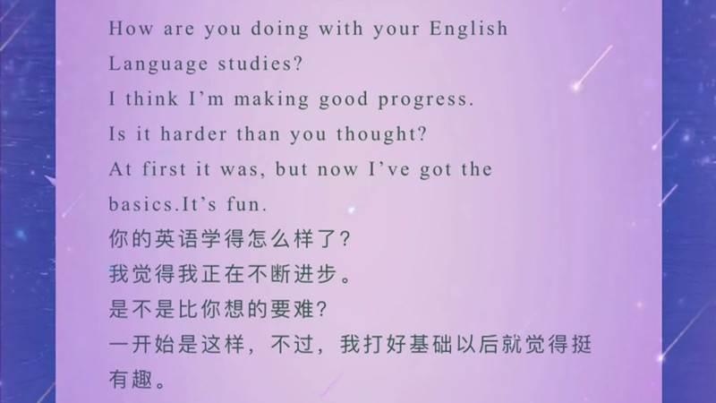 英語早讀——日常英語學習對話Morning English reading - daily English learning dialogue