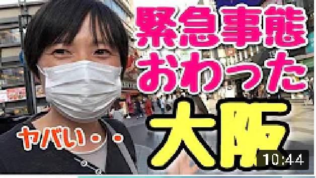 緊急事態がおわった大阪・難波に...