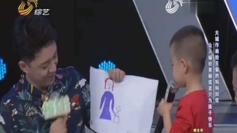 四歲男孩給天堂媽媽的畫感動全場所有人,評委都語無倫次太心疼了