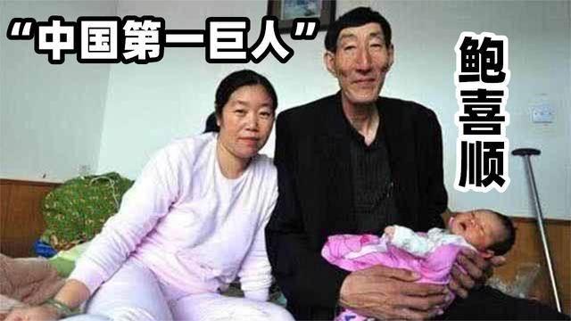 中國第一巨人鮑喜順:12年前不顧醫生勸阻生下兒子,如今怎麼樣了