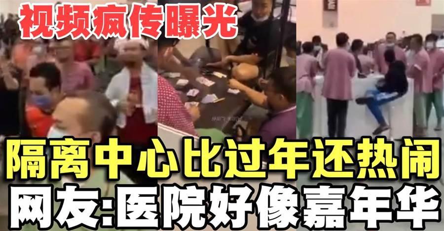 【視頻瘋傳曝光】沙登方艙醫院比過年還熱鬧!網友:醫院變嘉年華