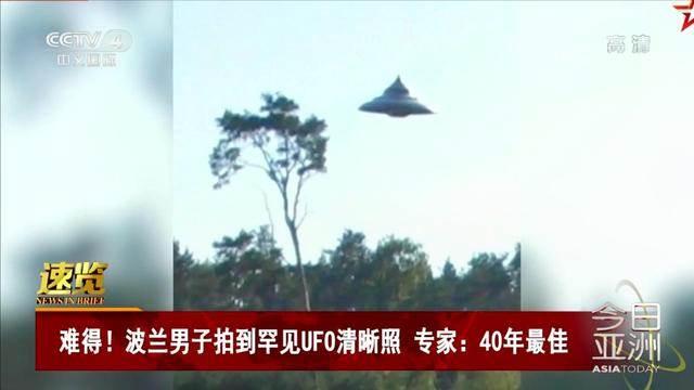 波蘭男子拍到罕見UFO清晰照 專家:40年最佳