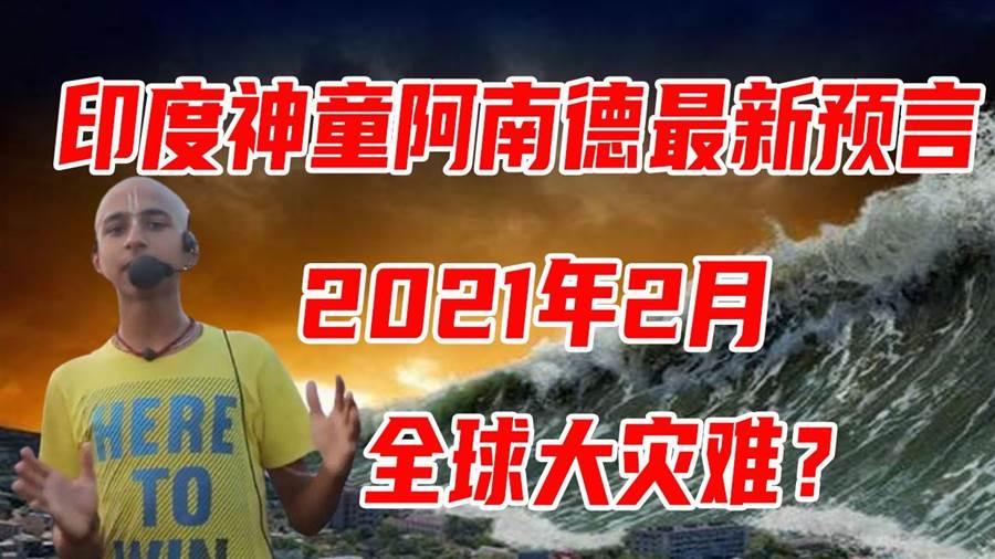印度神童阿南德最新預言:木星土星將合象,2月有重大危險,百年罕遇六星連珠天象發生!全球大災難?