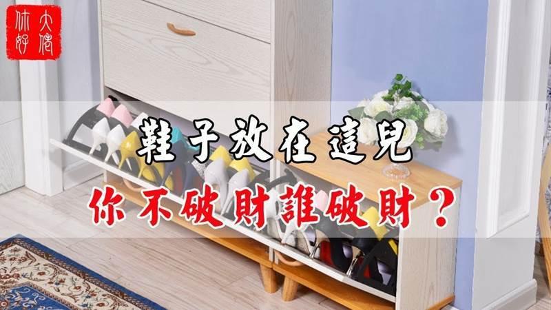 >【鞋櫃風水】鞋櫃上千萬不能放的...