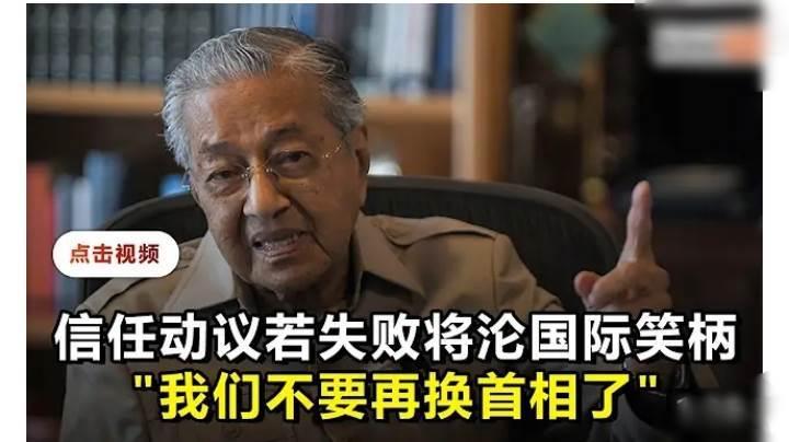 馬哈迪反對信任投票   '我們不要再換首相了'。