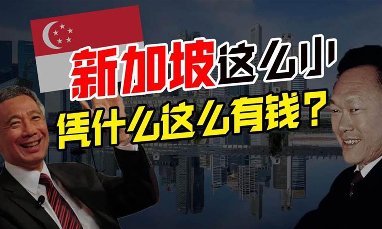 華人控制的新加坡,憑什麼這麼有錢?50年把一個貧民窟,發展成富豪最密集國家