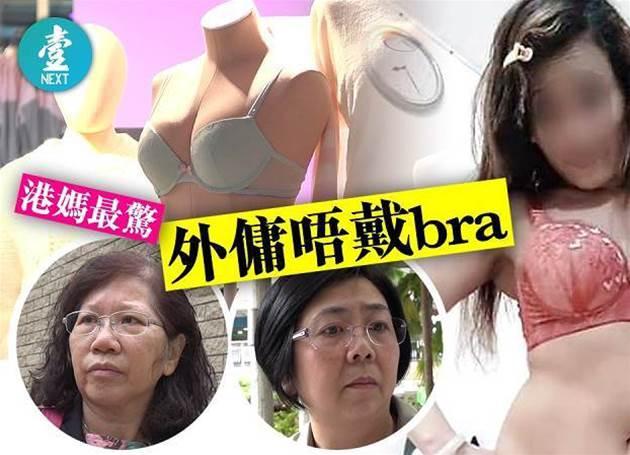 【港媽最驚外傭唔戴bra】外傭唔戴bra通屋走 港媽嬲爆:我老公喺屋企㗎