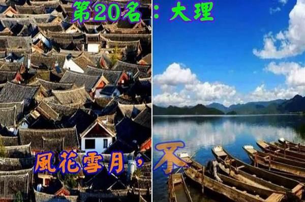 中國最美的40個地方 第一名竟...