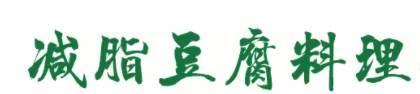 減脂豆腐料理