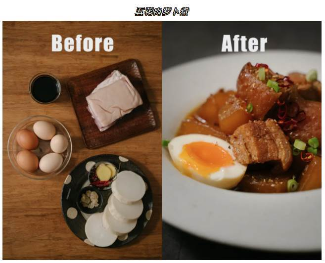 只要豬豬和蘿蔔就能做的年夜橫菜