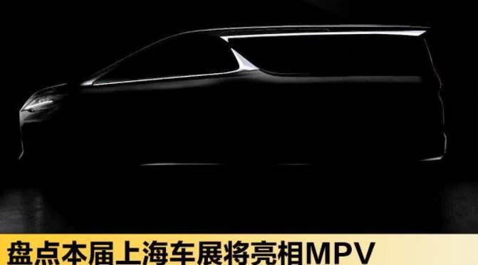 新車|讓奧德賽、GL8壓力倍增,盤點本屆上海車展將亮相MPV
