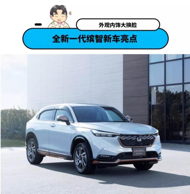 13.67萬起!本田新款SUV日本上市 油耗僅4.0L 國產上市必買爆