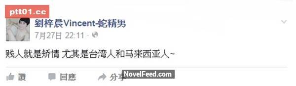 最新訊息!!蛇精男劉梓晨疑因為整容失敗?? 昨日跳樓自殺!??死前他居然在臉書這麼咒罵,這下子全亞洲