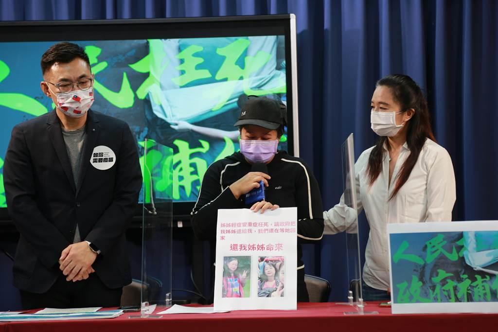 陳小姐(中)上午為因染疫身亡的姊姊,現身記者會討公道。(國民黨提供)