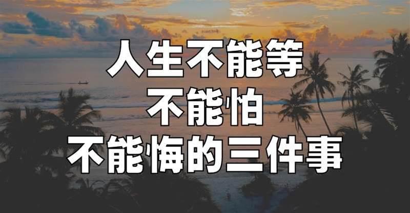 人生不能等、不能怕、不能悔的三件事